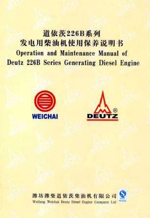 Deutz 226B operation and maintenance manual p1